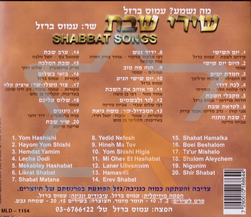 Shabbat Songs by Amos Barzel