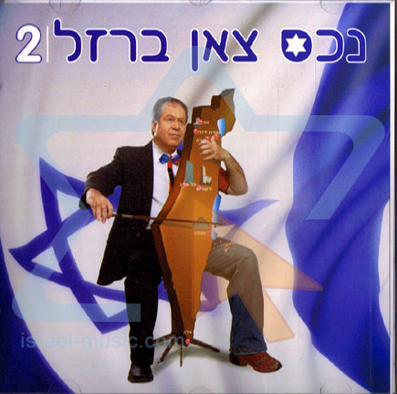 The Best Israeli Songs Vol. 2 by Amos Barzel