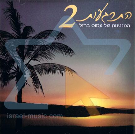 Relaxation 2 Por Amos Barzel
