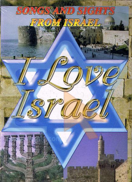 I Love Israel by Amos Barzel