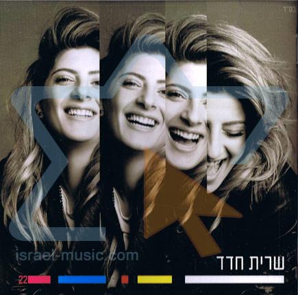 Sarit Hadad by Sarit Hadad