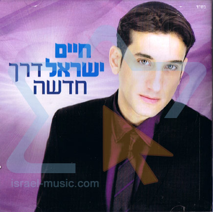 New Way by Chaim Israel