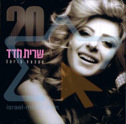 20 لـ Sarit Hadad