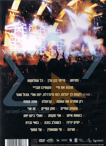 Once in A Lifetime - Live At the Bloomfield Stadium 2014 لـ Eyal Golan - Sarit Hadad - Nikos Vertis