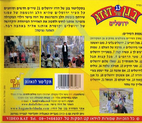 Dudu Fisher's Kindergarden 13 - Jerusalem Par David (Dudu) Fisher