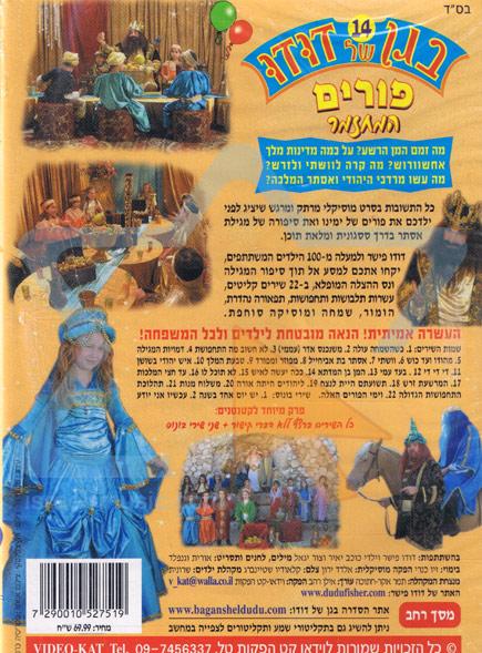 Dudu Fisher's Kindegarden 14: Purim by David (Dudu) Fisher