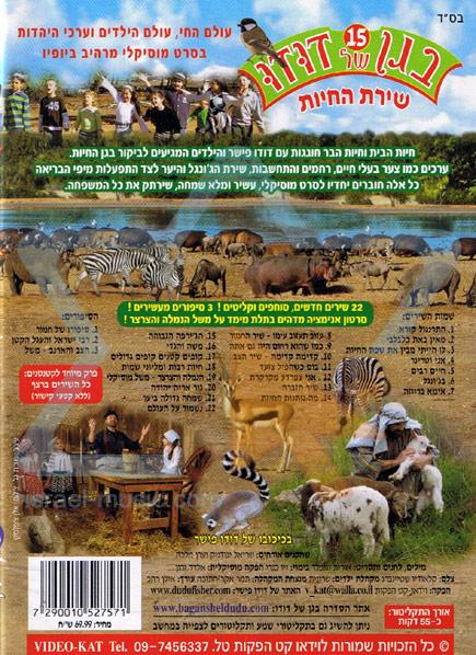 Dudu Fisher's Kindegarden 15: The Animals Poetry Par David (Dudu) Fisher