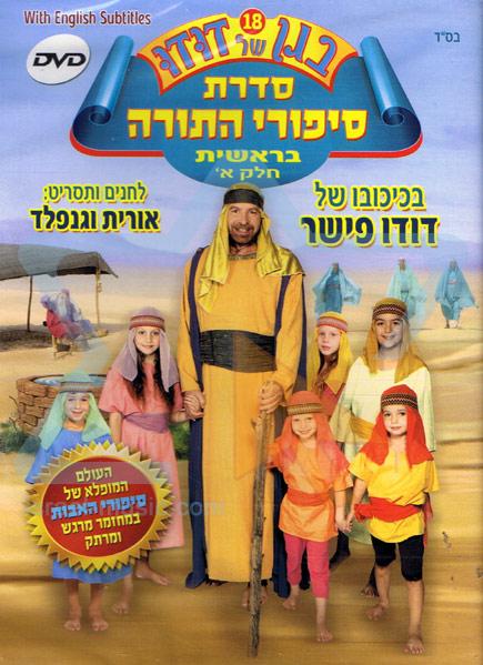 Dudu Fisher's Kindegarden 18: Bereshit Vol. 1 by David (Dudu) Fisher