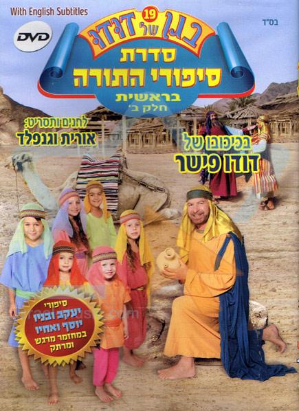 Dudu Fisher's Kindegarden 19: Bereshit Vol. 2 Par David (Dudu) Fisher