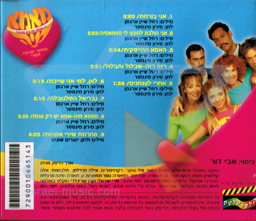 Mamma Mia by Various