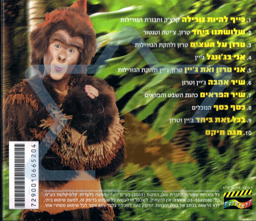 Tarzan & Jane - Various