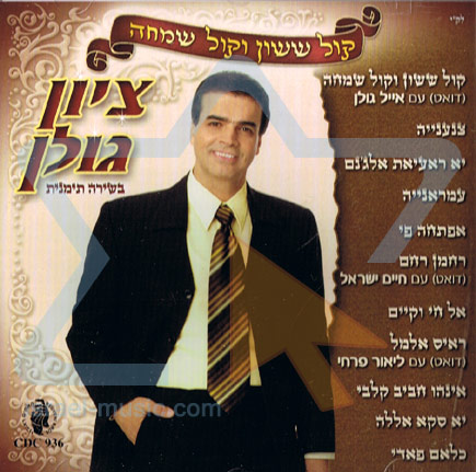 Kol Sasson Ve'kol Simcha by Zion Golan