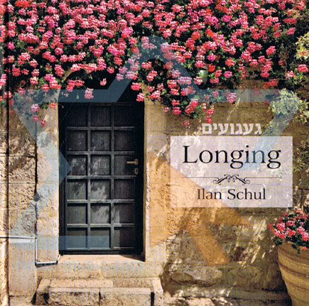 Longing by Ilan Schul