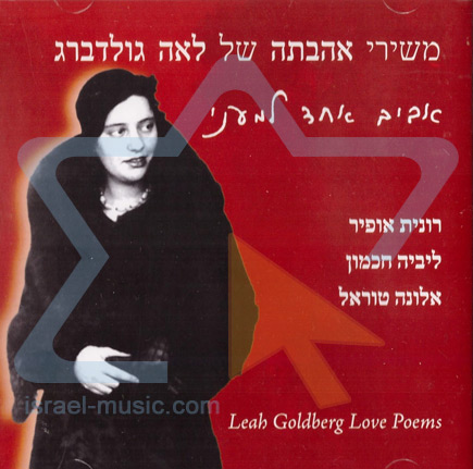 Leah Goldberg Love Poems by Lea Goldberg