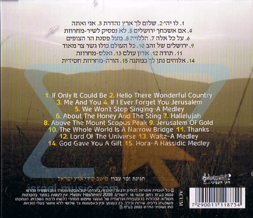 The Best Of Israel's Folk Songs by Shaul Naim