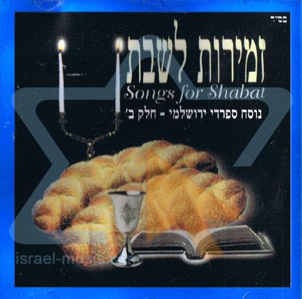 Songs For Shabbat - Part 2 - Various