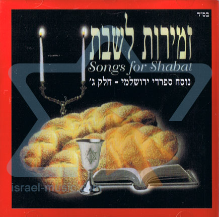 Songs For Shabbat - Part 3 by Various