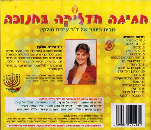 Hot Chanukah (Hanukkah) Celebration Par Idit Sulkin