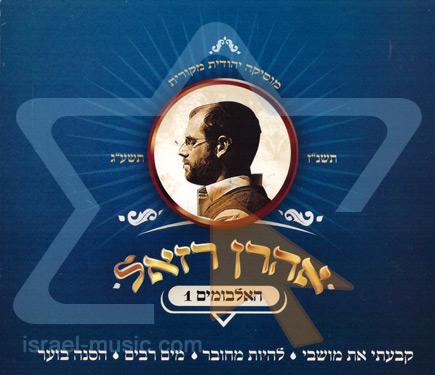 The Original Albums Vol. 1 by Aharon Razel