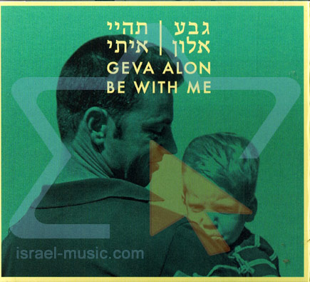 Be With Me by Geva Alon