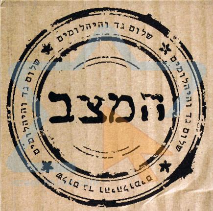 Ha'matzav by Shalom Gad & the Diamonds