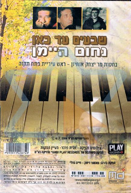 Shiveim Ad Kan by Nachum (Nahtche) Heiman
