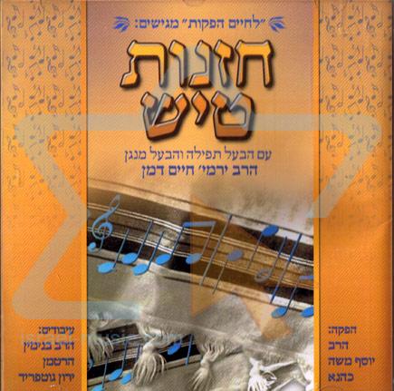 Chazzanut Tish by Rabbi Yermie Damen