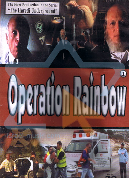 Operation Rainbow - Part 1 by Various