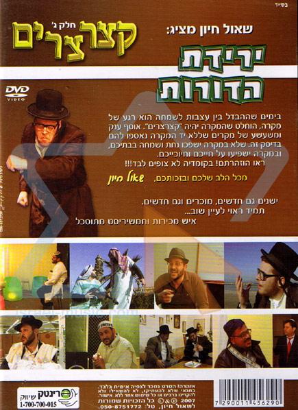 Ktzartzarim - Yeridat Ha-Dorot (Part 3) by Shaul Chayoun