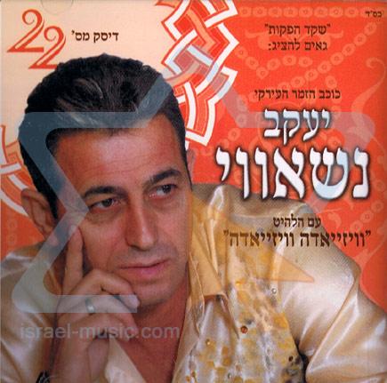 Vol. 22 Par Yaakov Nashawi