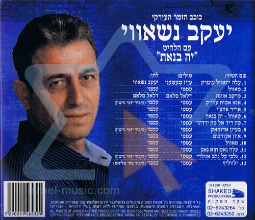 Vol. 23 Par Yaakov Nashawi