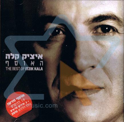 The Best Of Itzik Kalla के द्वारा Itzik Kala