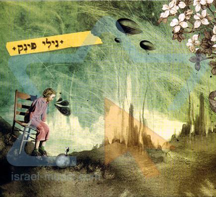 Nili Fink by Nili Fink