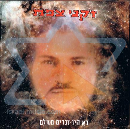 Lo Hayu Dvarim Meolam by Zikney Tzfat