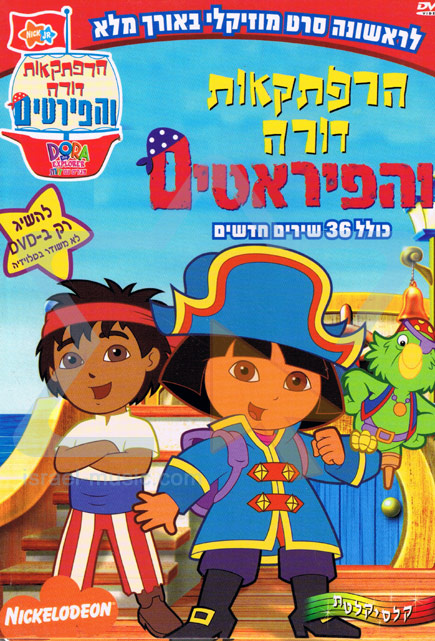 The Adventures of Dora and the Pirates by Dora the Explorer