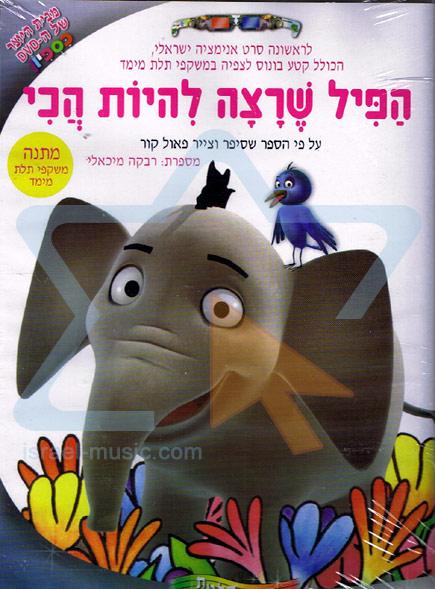 Ha'pil Se'ratza Li'hyot Hachi by Rivka Michaeli