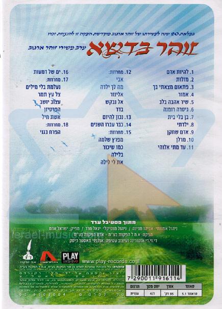 Zohar Ba'deshe by Various