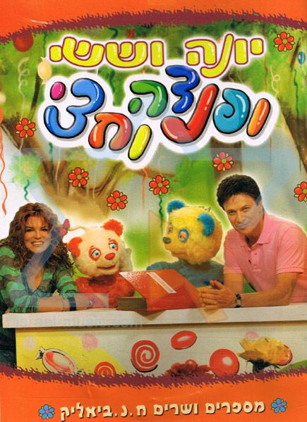 Yona, Sassi and Panda-and-a-Half Par Sassi Keshet