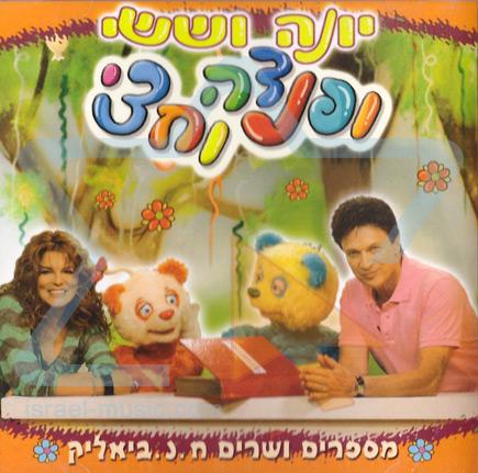 Yona, Sassi and Panda-and-a-Half - Yona & Sassi