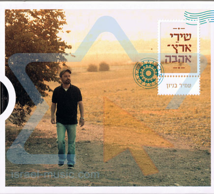 Shirey Eretz Ahuva Par Amir Benayoun