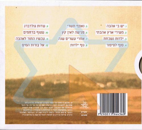 Shirey Eretz Ahuva by Amir Benayoun