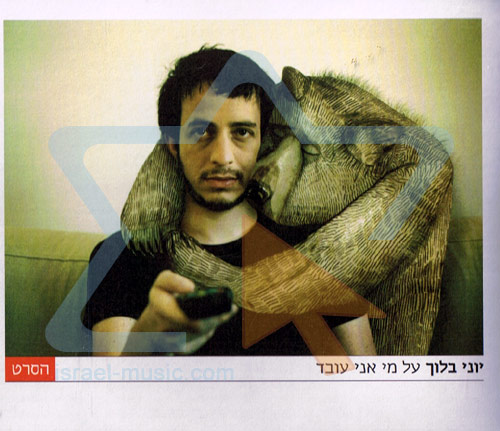 Al Mi Ani Oved by Yoni Bloch