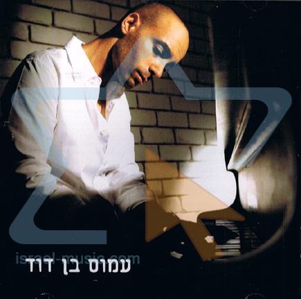 Amos Ben David by Amos Ben David