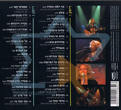 Chava Alberstein Live के द्वारा Chava Alberstein