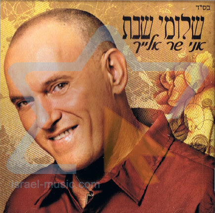 I Sing For You by Shlomi Shabat