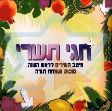 Tishrei Holidays - The Best Songs - Various