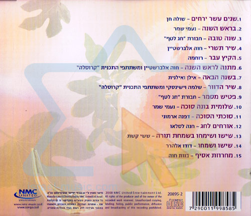 Tishrei Holidays - The Best Songs by Various