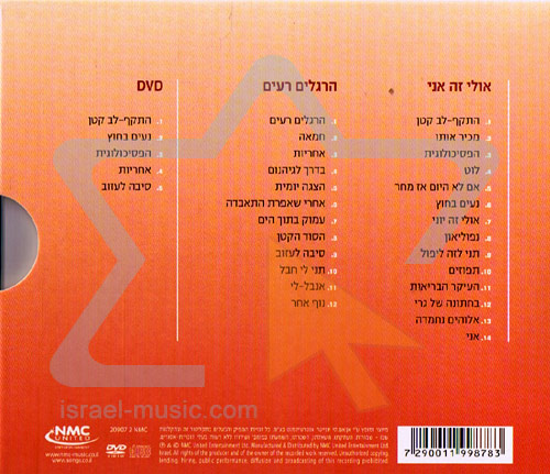 It Might Be Me / Bad Habits / DVD by Yoni Bloch