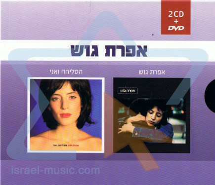Efrat Gosh / The Forgiveness and Me / DVD by Efrat Gosh