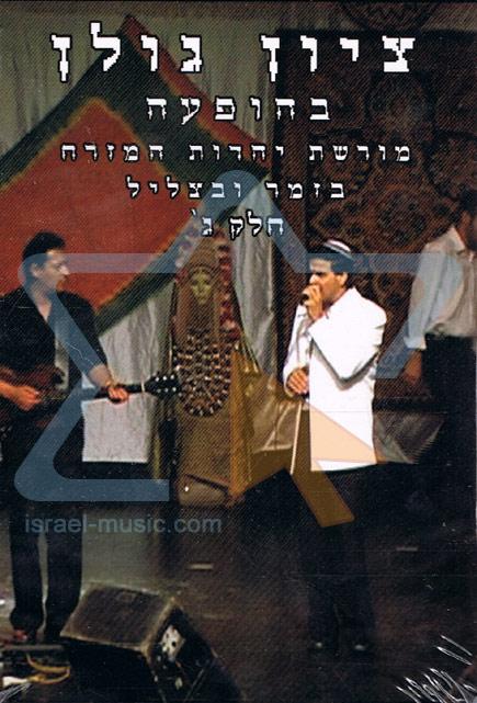 Live - Part 3 by Zion Golan